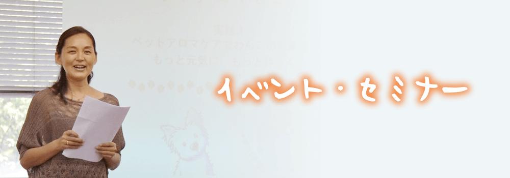 イベント・セミナーフォーム